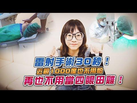 【日常ルル】雷射手術30秒近視1000度也不用怕!再也不用當四眼田雞!
