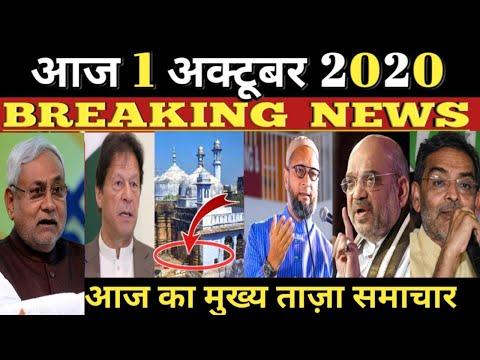 1 October 2020 Morning News ! PM Modi | Asaduddin Owaisi | Bihar Election | Imran Khan | Bihar News