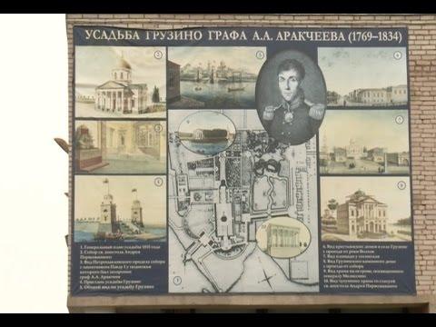 Новгородский музей-заповедник продолжает подготовку к открытию масштабной выставки «Грузино – «маленький Петербург» графа Аракчеева»