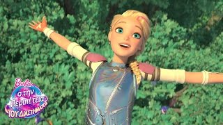 Η Barbie & Ο Πλανήτης της   Star Light Adventure   Barbie