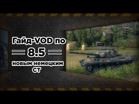 WoT Новые немецкие СТ: Гайд-VOD от Муразора. via MMORPG.su