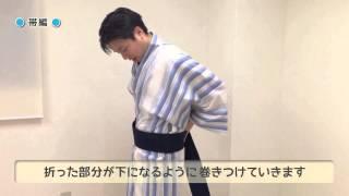 浴衣の着付け〜男性編〜