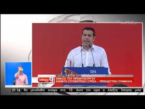 Απόσπασμα της ομιλία του Πρωθυπουργού στη Φλώρινα | 23/06/2019 | ΕΡΤ