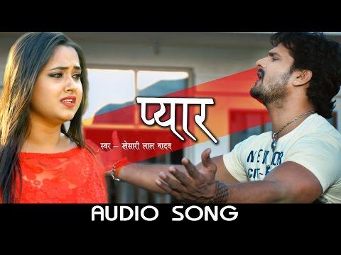 Download प्यार - Pyar || Khesari Lal Yadav || Bhojpuri Sad Songs New 2016 || Bhojpuri Song 2016 HD Mp4 3GP Video and MP3