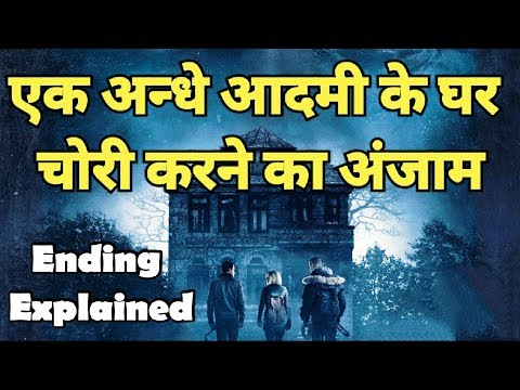 Don't Breathe Movie Explained in Hindi   Ending Explain   Filmi Dewaane