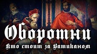 Ольга Николаевна Четверикова -  Русские содомитки против масонов