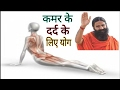 yoga for back pain relief baba ramdev in hindi