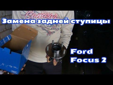 как поменять задний подшипник ступицы на форд фокус 2