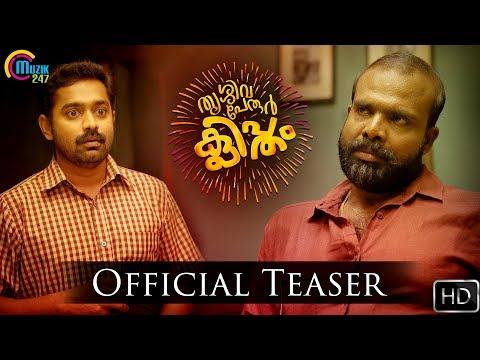 Thrissivaperoor Kliptham | Official Teaser 1 | Asif Ali, Chemban Vinod Jose | Malayalam Movie | HD
