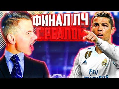 ФИНАЛ ЛИГИ ЧЕМПИОНОВ С РЕАЛОМ ⚽ КАРЬЕРА MILAN ⚽ FIFA 18 [#18]
