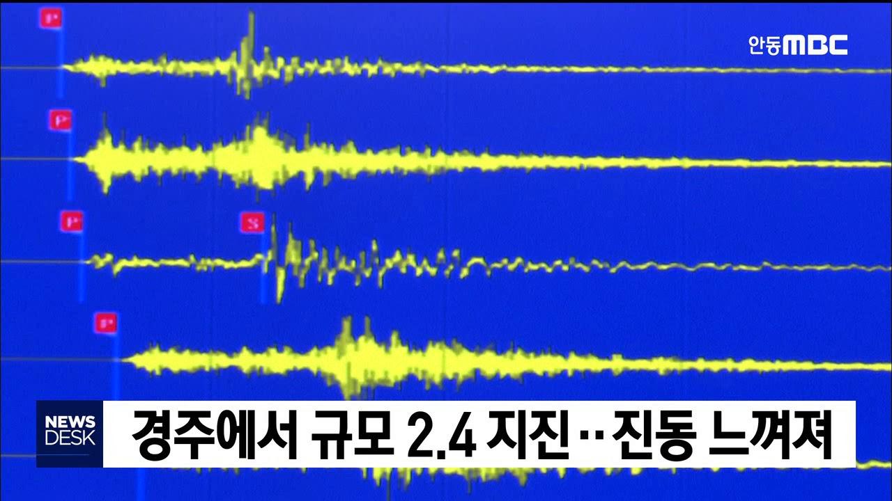 경주에서 규모 2.4 지진..진동 느껴져
