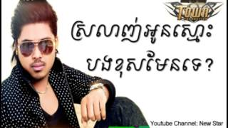 Kuma New Song In Town - Srolanh Oun Smos Bong Khos Men Te