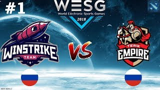 ТУРНИР СБОРНЫХ! | Winstrike (FTM) vs Empire #1 (BO3) | WESG 2018