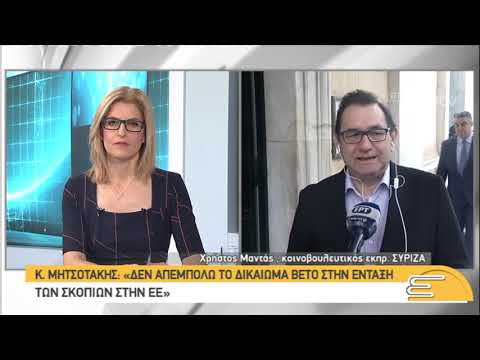Πυροτέχνημα Μητσοτάκη τα περί βέτο για την ένταξη της ΠΓΔΜ στην Ε.Ε | 25/01/2019 | ΕΡΤ