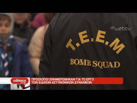 Πρόσκοποι ενημερώθηκαν για τον ρόλο των Ειδικών Αστυνομικών Δυνάμεων | 15/12/2018 | ΕΡΤ