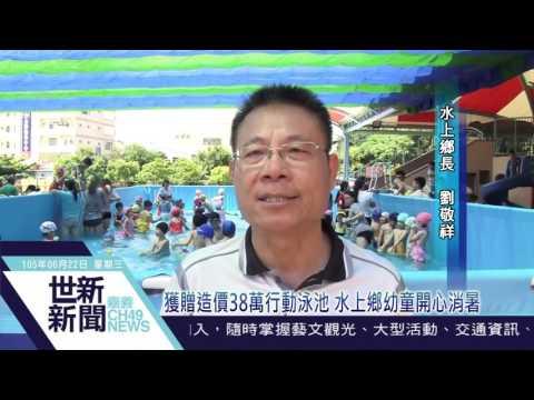 105年行動游泳池捐贈儀式