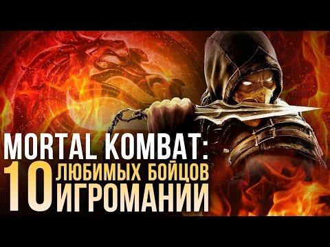 Mortal Kombat: 10 любимых бойцов Игромании