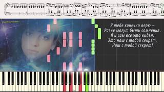 Ты мне веришь (Ноты и Видеоурок для фортепиано) (piano cover)