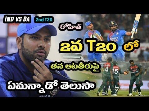 India vs Bangladesh 2019 2nd T20 మ్యాచ్ పై రోహిత్ శర్మ ఎమన్నాడో తెలుసా
