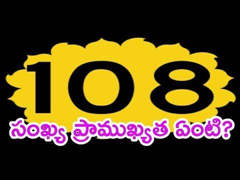 108 సంఖ్య ప్రాముఖ్యత ఏంటి ? II Significance of the Number 108 II Durga Tv