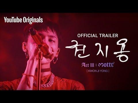 Official Trailer | Kwon Ji Yong (권지용) - Thời lượng: 52 giây.
