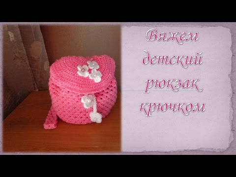 Рюкзачок крючком/ crochet backpack видео