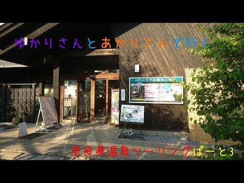 ゆかりさんとあかりさんで行く、奈良県温泉ツーリングpart3