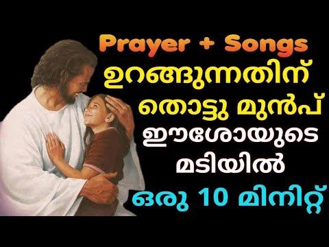 ഉറങ്ങുനതിന് തൊട്ടു മുന്പ് ഈശോയുടെ മടിയില് ഒരു 10 മിനിറ്റ് # രാത്രി ജപം # Night Prayer Malayalam