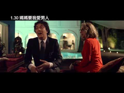 1.30《媽媽要我愛男人》預告 [直搔笑穴篇]|創2013法國首週末票房紀錄 《逆轉人生》製作團隊最新性別越界喜劇