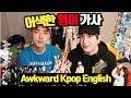 한국 노래 속 어색한 영어 가사 바꾸기 with 올티 Looking into n Changing Awkward English in Korean songs