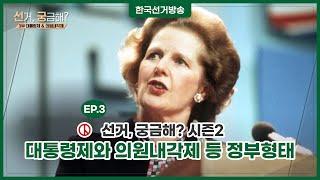 [정부형태] 선거, 궁금해? 시즌2 3편
