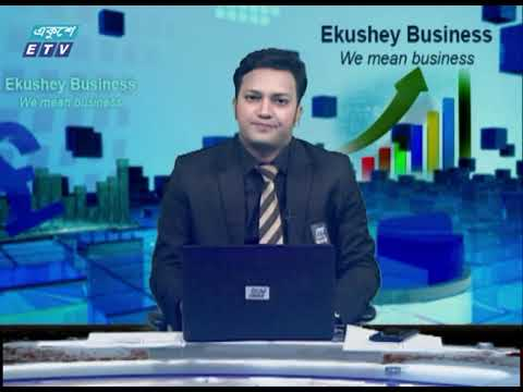 Ekushey Business || একুশে বিজনেস || Part 01 || 09 August 2020 || ETV Business