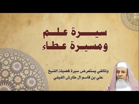 فيلم وثائقي بعنوان | سيرة علم ومسيرة عطاء ، يستعرض سيرة فضيلة الشيخ علي بن قاسم آل طارش الفيفي