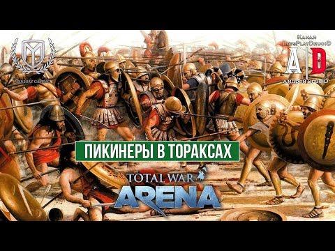 Total War: Arena 🔔 Тотал Вар Арена 🔔 ГАЙД ОБЗОР ПИКИНЕРЫ В ТОРАКСАХ 8 лвл и Леонид