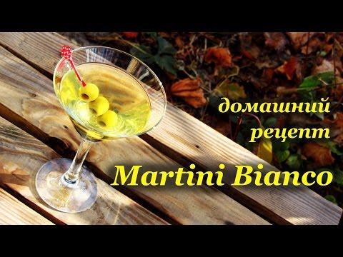 Как сделать мартини бьянко
