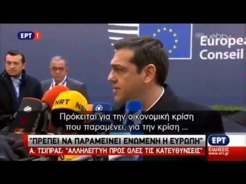 Δηλώσεις Πρωθυπουργού κατά την προσέλευση στη Σύνοδο Κορυφής για το Προσφυγικό