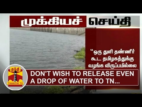 BREAKING--Dont-wish-to-release-even-a-Drop-of-Water-to-TN--Patil-KA-Water-Resources-Minister