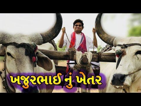 😃😝 ખજુરભાઈ નું ખેતર - khajubhai ni moj - IPL.10