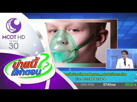 บ่ายนี้มีคำตอบ (9 มี.ค.60) ข่าวดีนวัตกรรมใหม่รักษาโรคหอบหืดรุนแรง แห่งเดียวในประเทศไทย | 9 MCOT HD