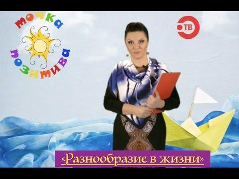 """Наталья Толстая - """"Разнообразие в жизни"""""""