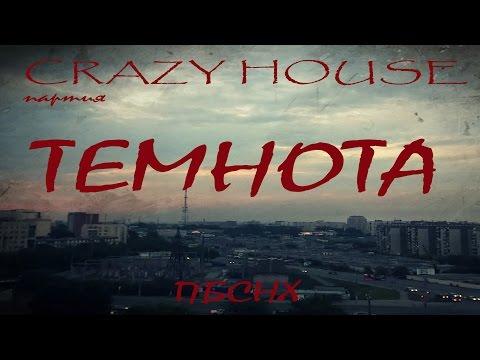 ПАРТИЯ CRAZY HOUSE - ТЕМНОТА