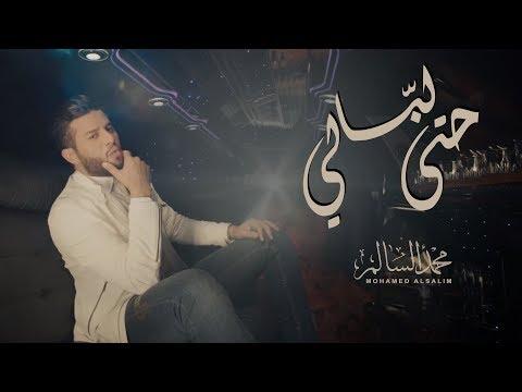 محمد السالم - حتى لبالي (فيديو كليب)   2018   (Mohamed Alsalim - Hata Lbale (Exclusive