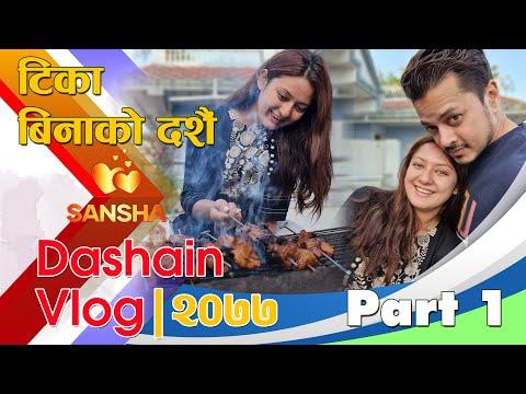 टिका बिनाको दशैं २०७७ | Dashain vlog 2020 | Keeping Dashain Vibes alive | Barsha/Sanjog -  Part 1