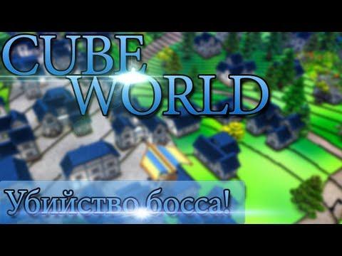 CubeWorld #1: Убийство босса! (Mrk0tA)