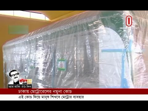 People to learn about metro rail through its replica coach (19-02-2020) Courtesy: Independent TV