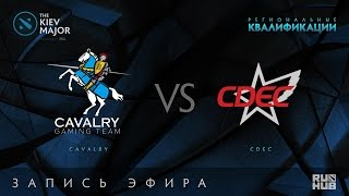 CAVALRY vs CDEC, Kiev Major Quals China [Prigorelo]