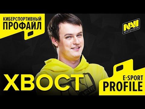 E-sport profile #2: XBOCT (RU & EN)