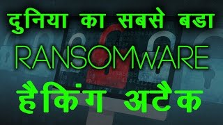 Wanna Cry Ransomware Cyber Attack : Safety Guide | Hindi