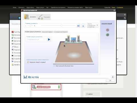 Как сделать динамики на ноутбуке громче
