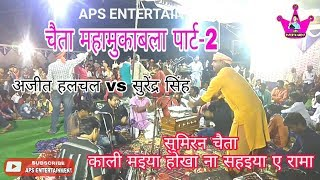 Download Lagu Part 2 Chaita Mukabla 2019 Ajit Halchal vs Surendra Singh/aps entertainment Mp3